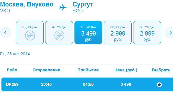 Купить авиабилеты Сургут Москва Победа самолет дешево