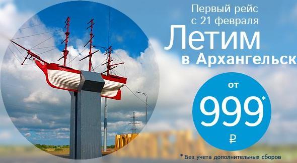 Победа в Архангельске
