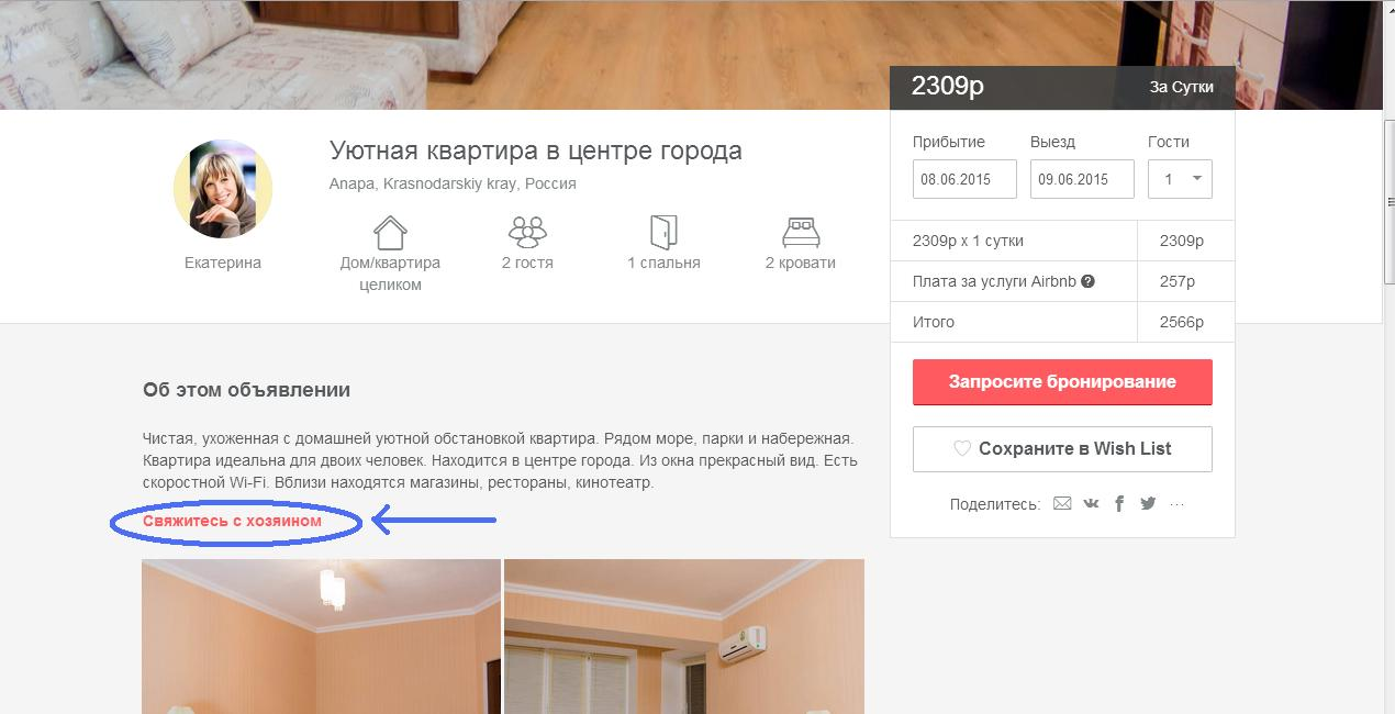 2airbnb