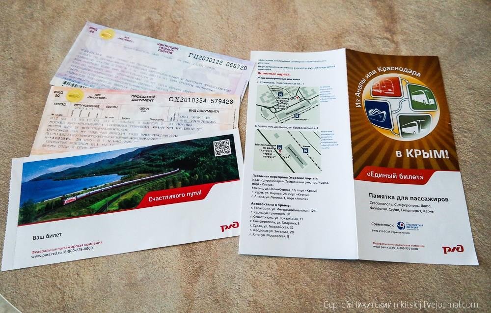Единый билет на поезд в Крым