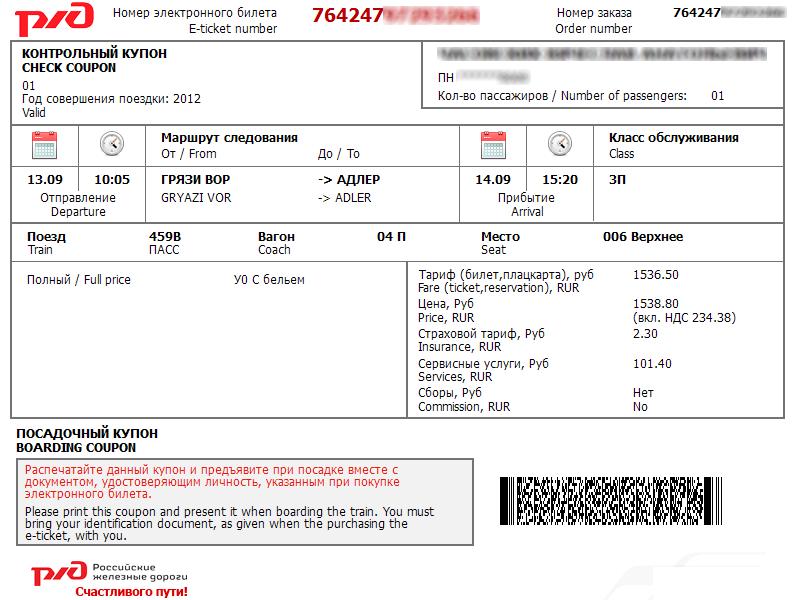 Жд билеты официальный сайт ржд  билет москва минск