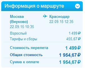 Расписание самолетов из Нижневартовска купить авиабилеты