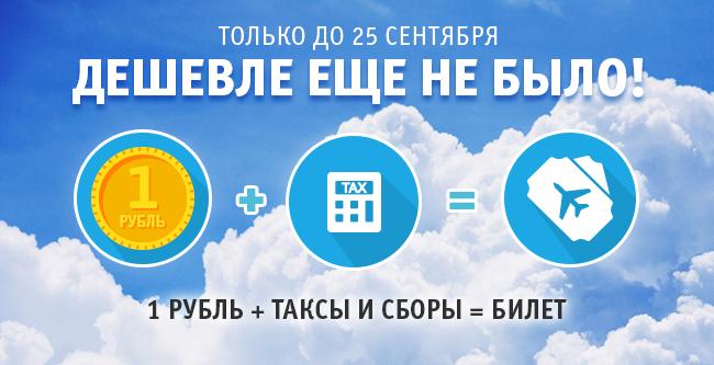 Авиакомпания победа авиабилеты 1 рубль