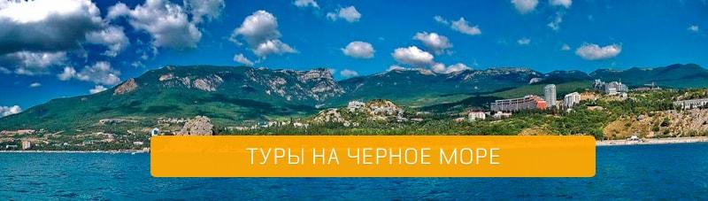 Туры на черное море с перелетом