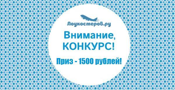 1500 рублей за лучший обзор полета на лоукосте!