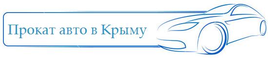 Прокат авто в Крым