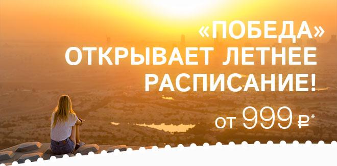 Победа продажа авиабилетов на лето 2016