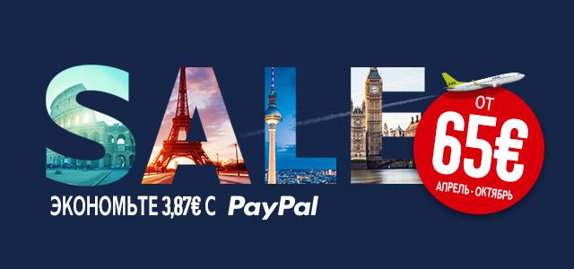 Распродажа авиабилетов AirBaltic на полеты с апреля по октябрь 2016