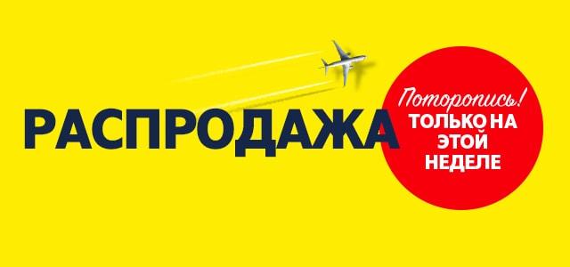 Распродажа airBaltic
