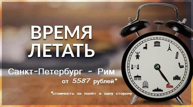Акция Alitalia: Санкт-Петербург – Рим (апрель 2016)