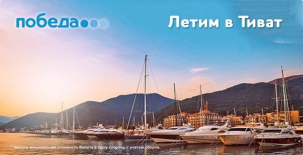 Авиакомпания Победа летит в Тиват (Черногория)