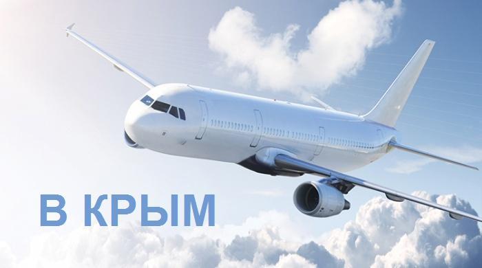 Самолеты в Крым