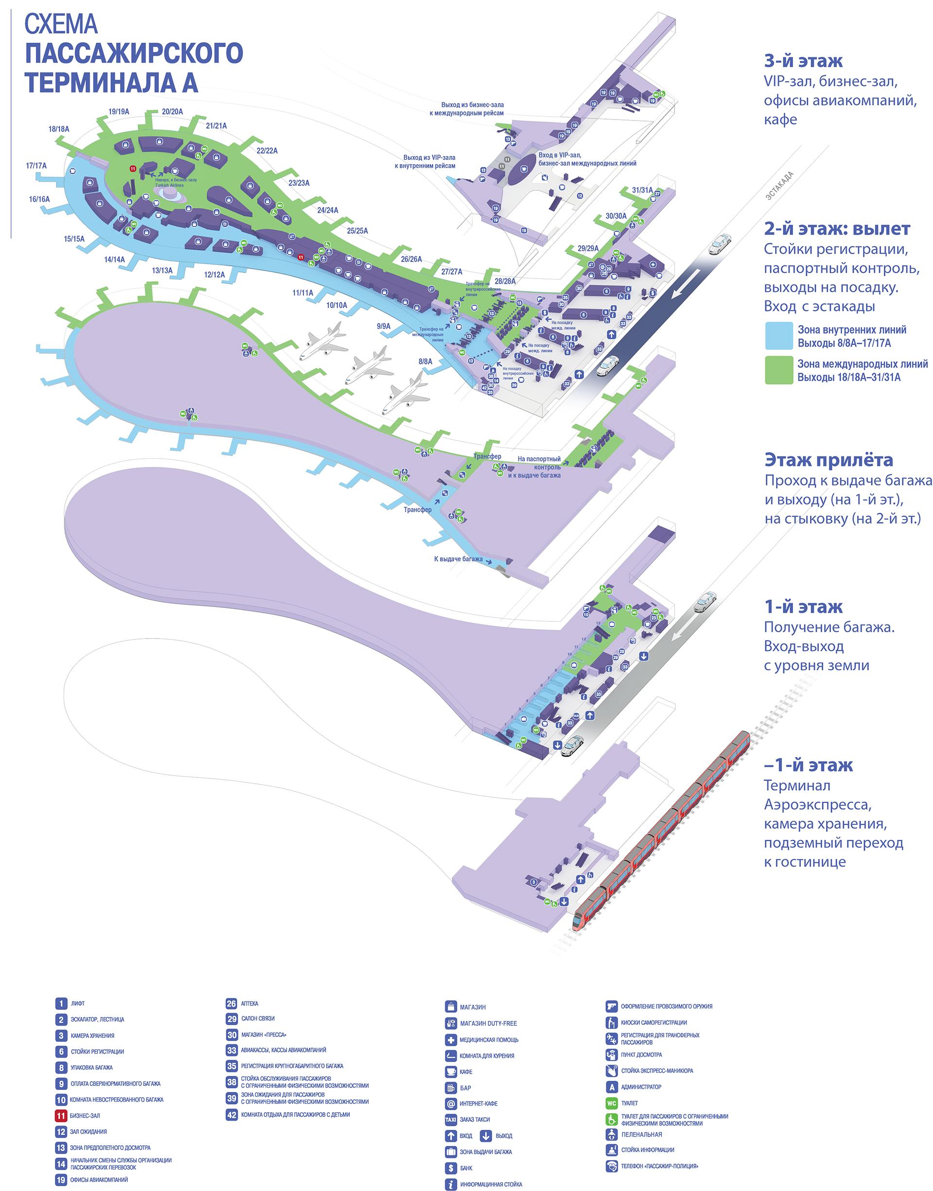 Схема терминал А Внуково