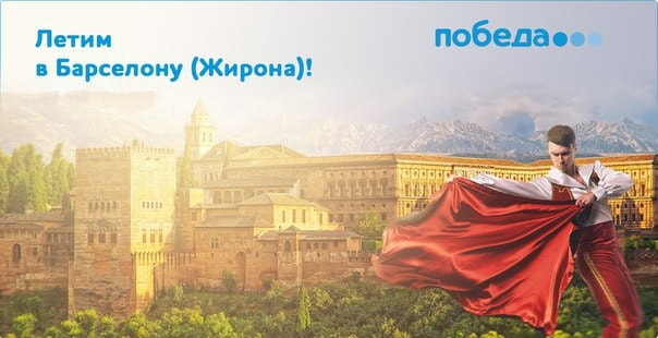 Из Москвы в Барселону с Победой!