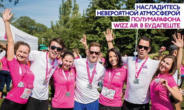 Wizz Air marathon
