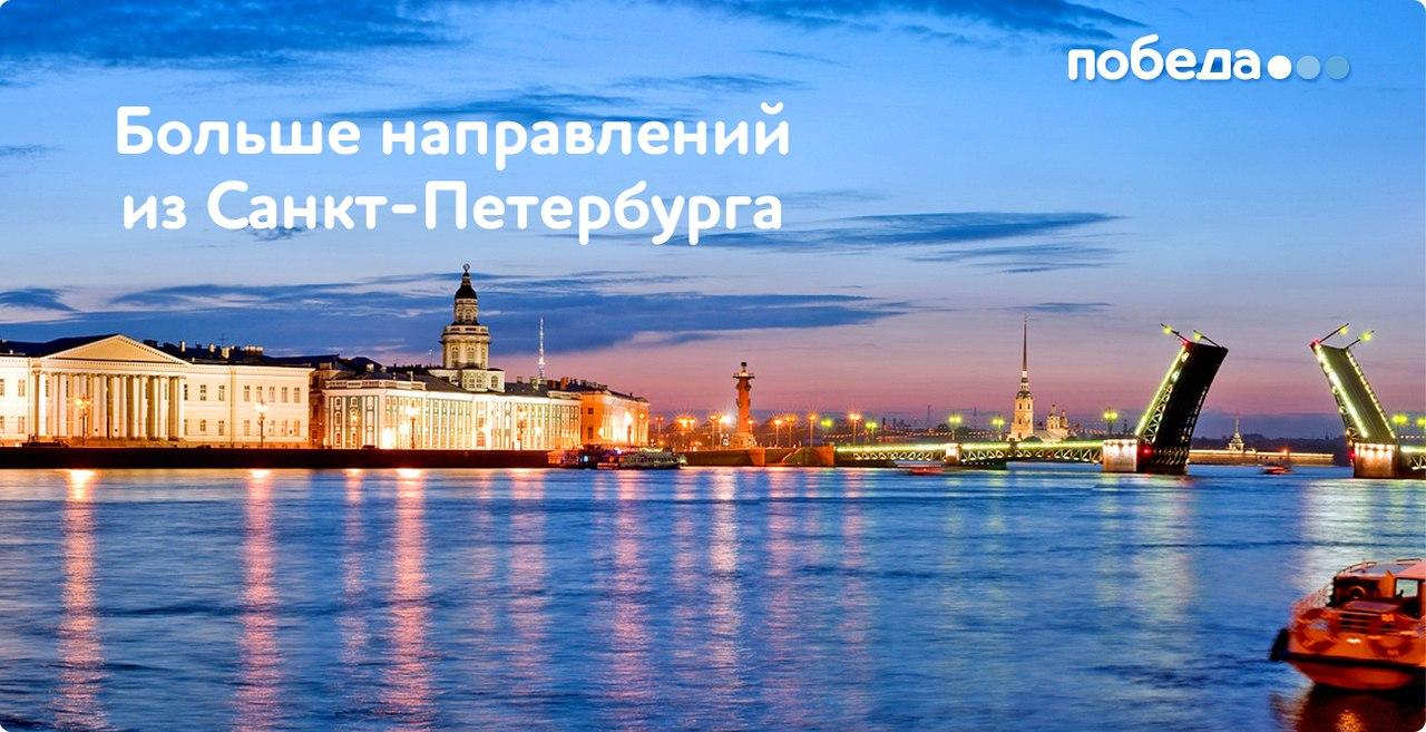 Рейсы Победы из Санкт-Петербурга