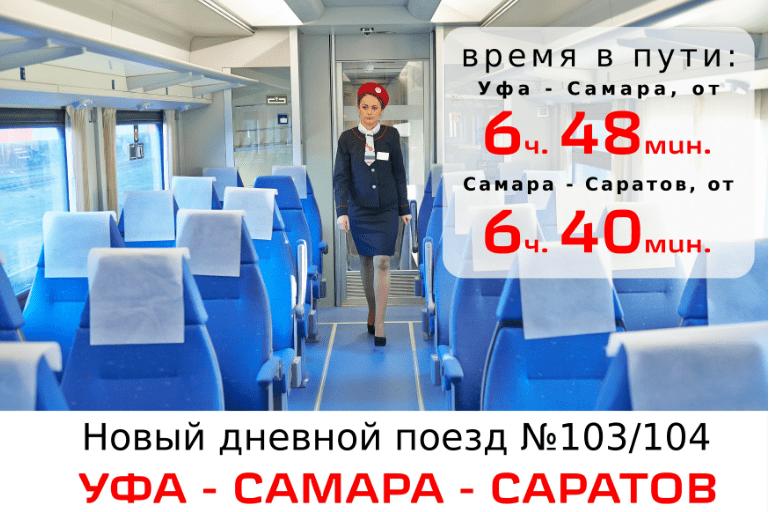 Запущен дневной  экспресс №103/104 Уфа–Самара–Саратов