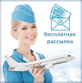 Рассылка дешевых авиабилетов