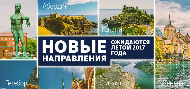 AirBaltic новые рейсы на лето 2017