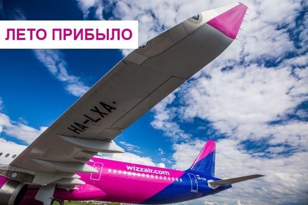 Wizz Air открыла продажу авиабилетов на 2017 год