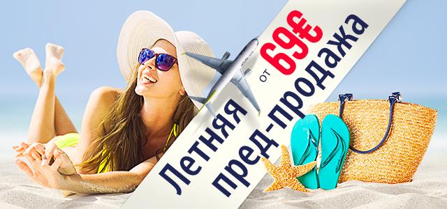 AirBaltic авиабилеты на лето
