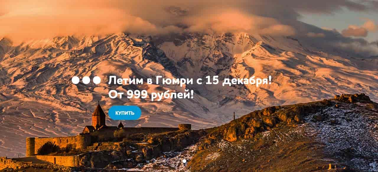 Открыта продажа авиабилетов Победа Москва – Гюмри