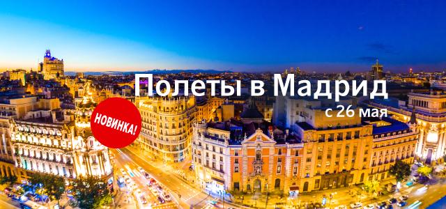 AirBaltic открыл продажу авиабилетов в Мадрид