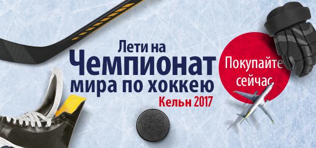 Авиабилеты на чемпионат мира по хоккею в Кельне