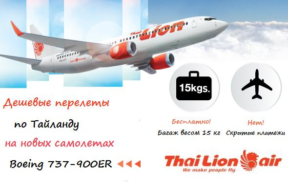 Лоукостеры в Тайланд Thai Lion air