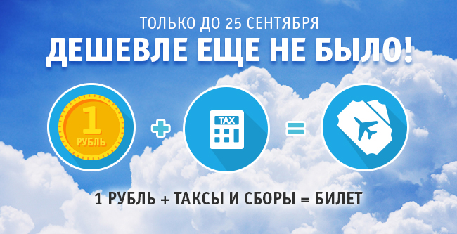 Купить ссылку по рублю