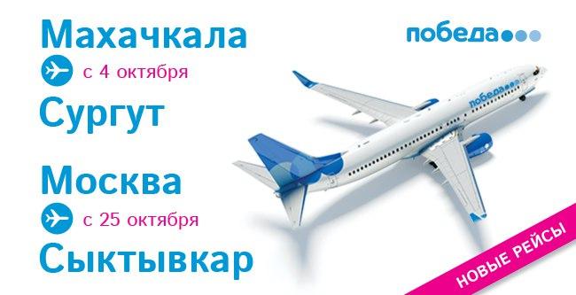 Авиабилеты москва жирона прямой рейс авиасейлс