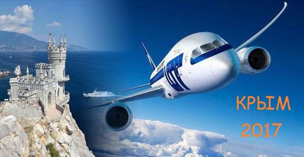 Субсидированные билеты на самолет в крым 2015 билеты на самолет аэрофлот спб бишкек