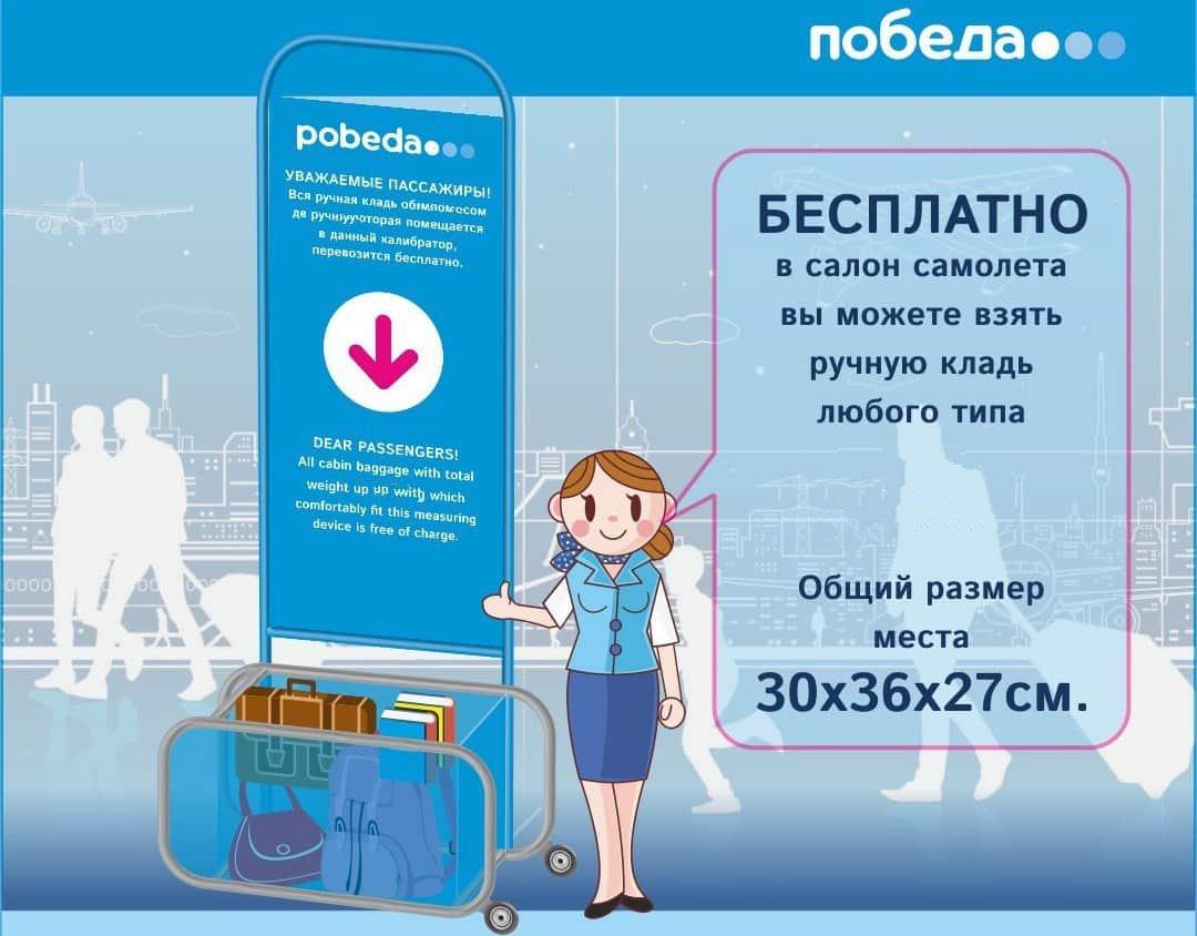 e99ae4e790fa Сумки для ручной клади 36x30x27 авиакомпании Победа   «ЛОУКОСТЕРОВ ...
